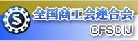 全国商工会連合会オフィシャルサイト