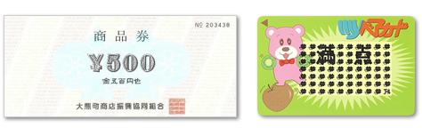 商品券・ポイントカード